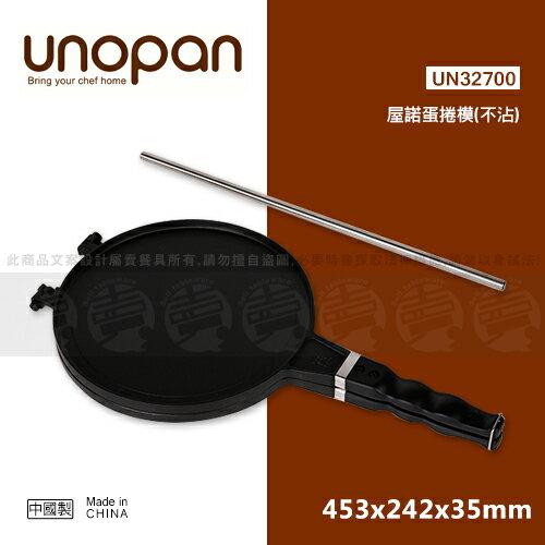 ﹝賣餐具﹞屋諾UNOPAN/三能 不沾蛋捲模 蛋捲模 烤模 UN32700/SN4971/ 2110051400266