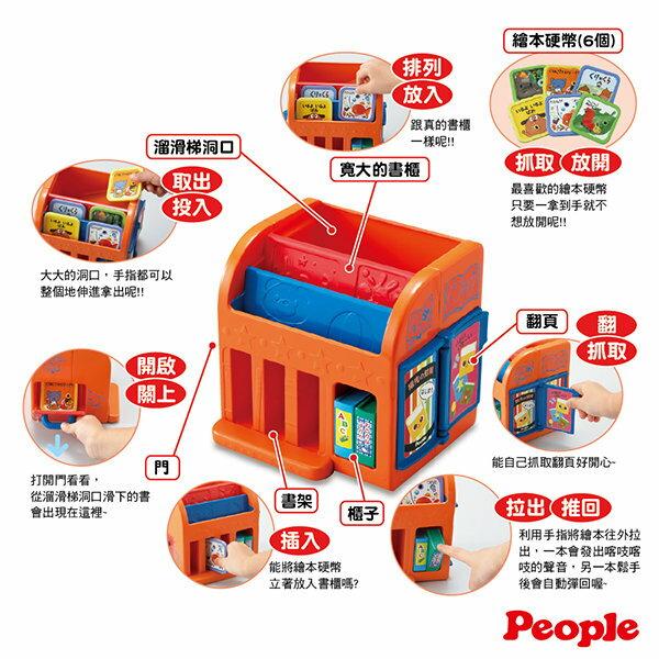 People - 新寶寶小小書櫃玩具 3