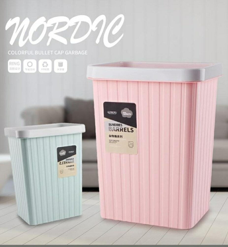垃圾桶 長方形垃圾桶家用大號創意無蓋廚房客廳臥室辦公室衛生間紙簍塑料jy 韓菲兒 母親節禮物