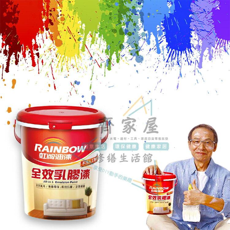 ‧齊家屋‧【虹牌油漆 室內用 全效乳膠漆】台灣製 水性無毒  無甲醛 鉛 汞 防霉抗菌