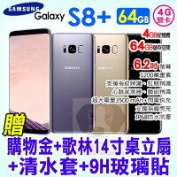Samsung 三星到Samsung Galaxy S8 PLUS 4G/64G 贈購物金+歌林14吋桌立扇+清水套+9H玻璃貼 6.2吋 雙卡 智慧型手機