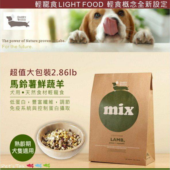 Doggy Willie輕寵食MIX 主食馬鈴薯鮮蔬羊肉2.76lb(1.25kg)過敏體質與老齡犬 Pet's Talk