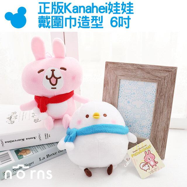 NORNS【正版Kanahei娃娃 戴圍巾造型 6吋】卡娜赫拉的小動物 P助 兔兔 絨毛玩偶 吊飾 禮物