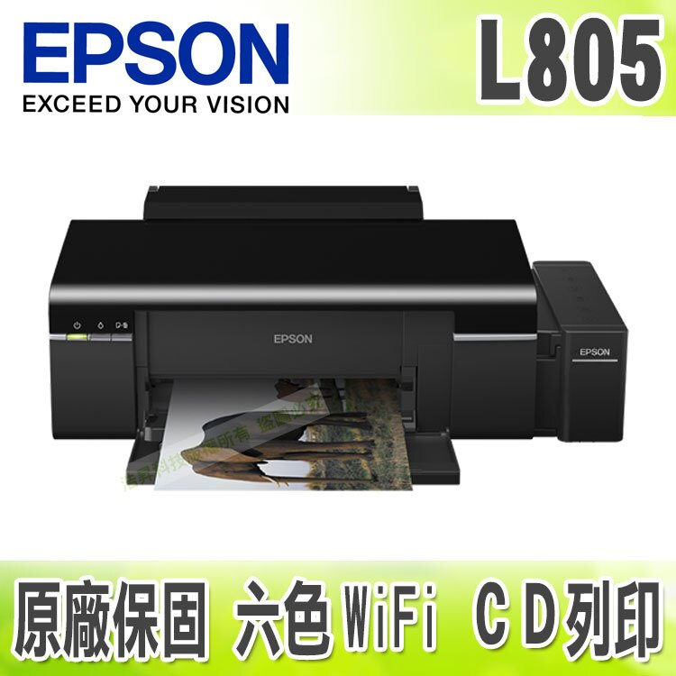 【浩昇科技】EPSON L805 六色CD無線原廠商用連續供墨印表機