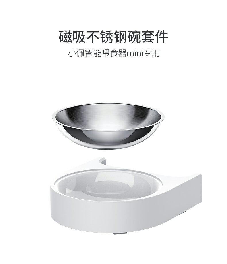 🔥最新版本🔥PETKIT Mini 自動餵食器專用磁吸碗 自動餵食機 自動投食機 貓 狗 貓咪