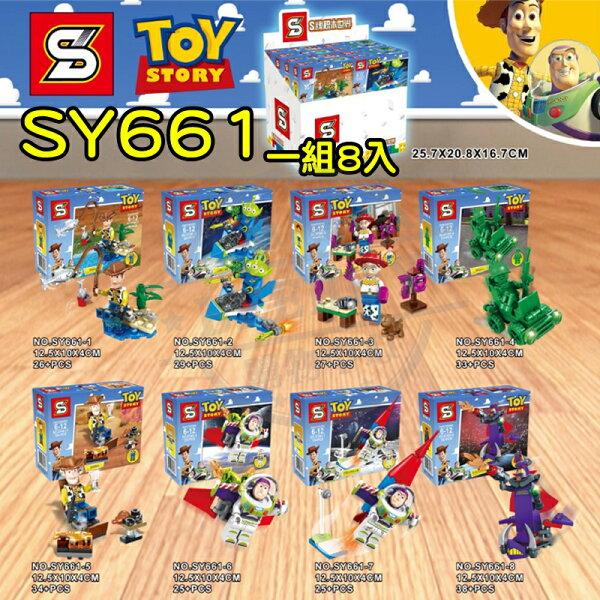 BEEBUY【現貨】S牌SY661玩具總動員一套八款非樂高lego相容巴斯光年胡迪三眼怪扎克天王人偶