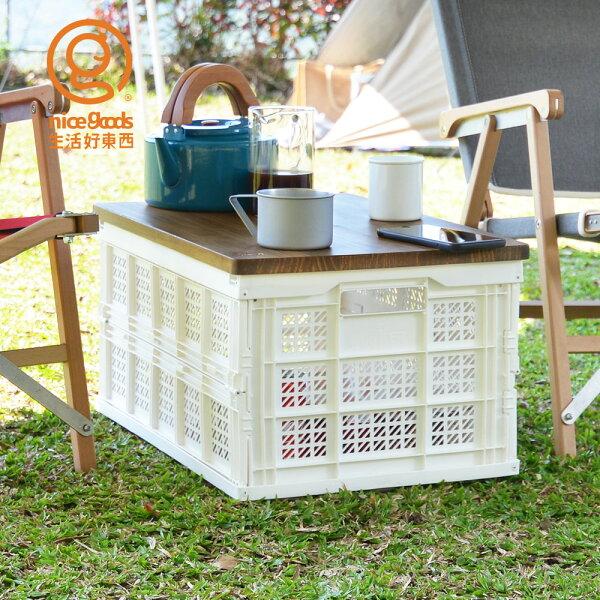 【nicegoods】MIT沃克特實木摺疊收納桌(露營桌折疊桌野餐桌收納桌野餐籃snowpeakIGT耐重)