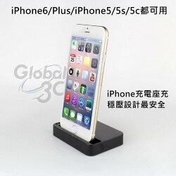 iphone6/iphone6 Plus iphone5/5s/5c 通用 充電底座 座充 DOCK 支援 IOS8