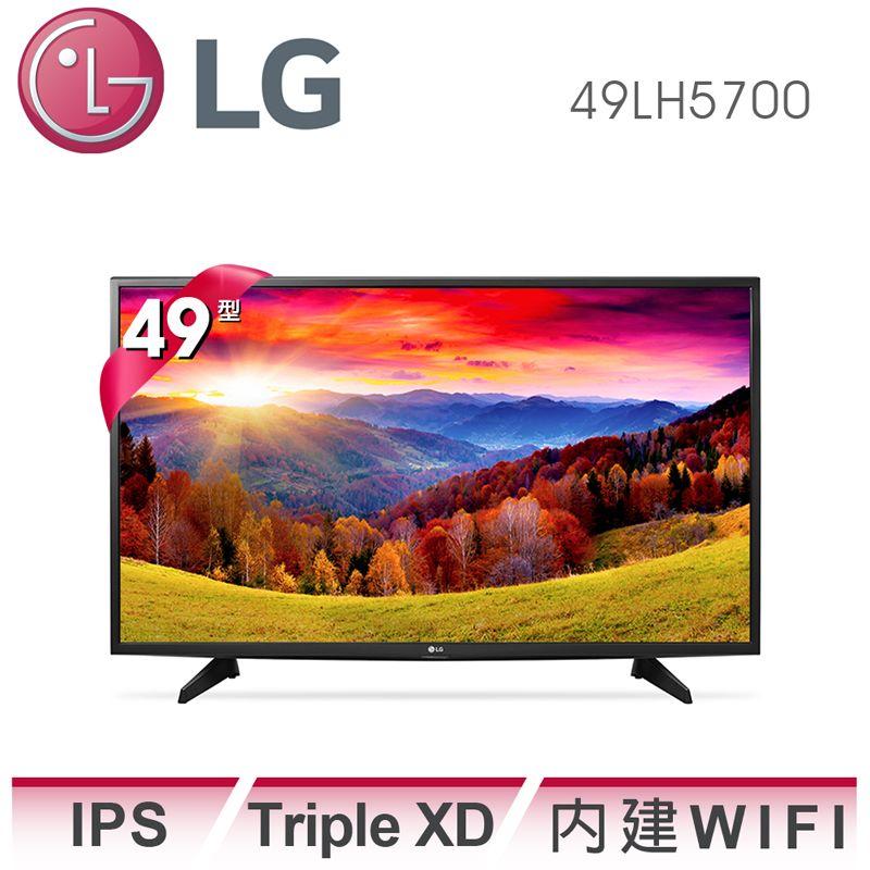 【LG樂金】49型 FULL HD SMART電視49LH5700★含安裝配送