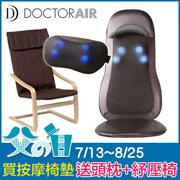 沙發/和室椅/按摩椅 DOCTOR AIR 3D按摩椅墊 MS-001 完美主義 【U0086】