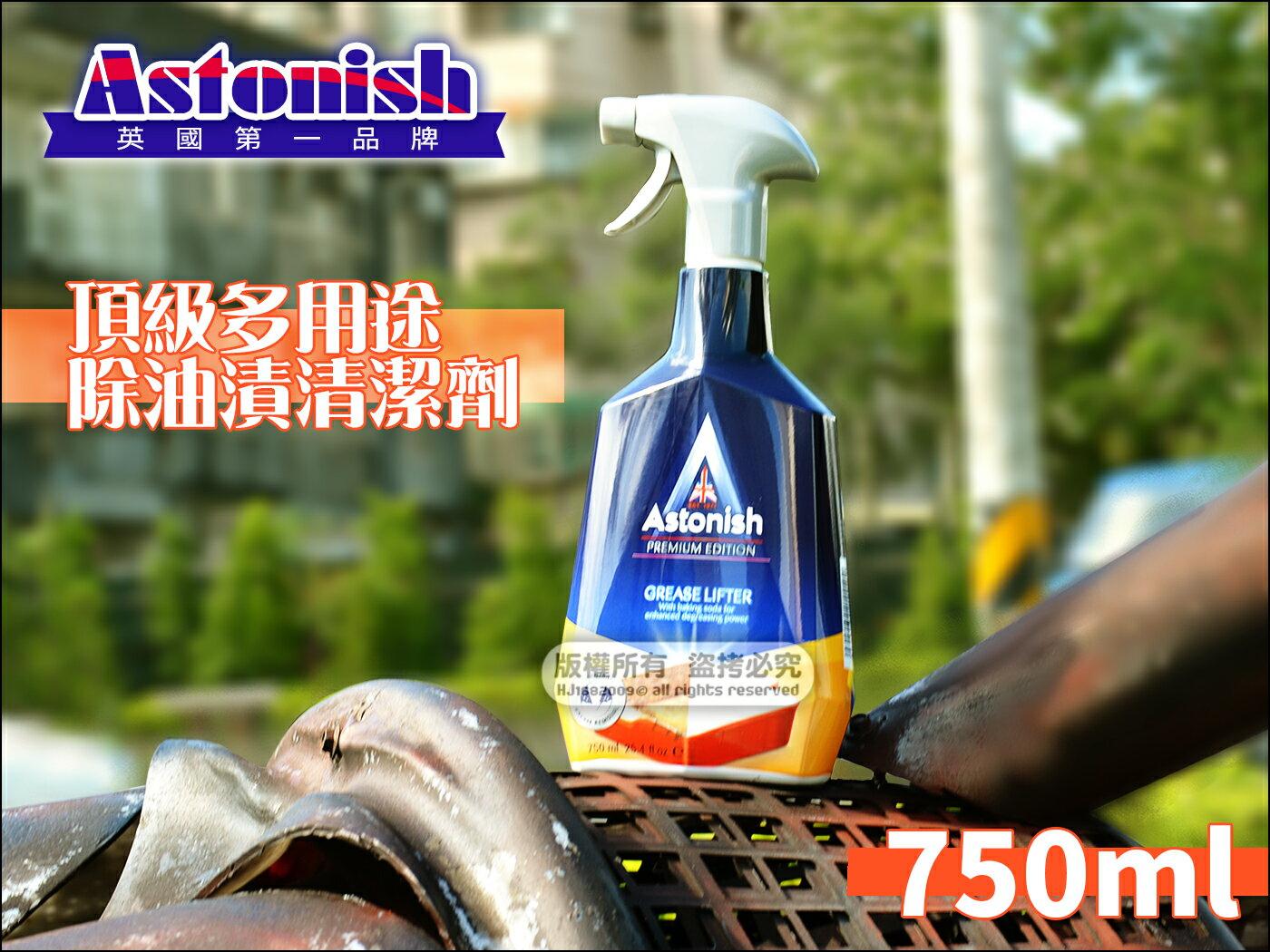 快樂屋♪ 英國潔 Astonish 頂級多用途除油清潔劑 750ml