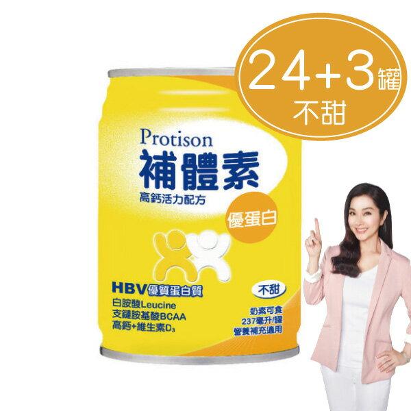 專品藥局 補體素 優蛋白 (不甜) 237ml*24罐+送3罐【2007428】