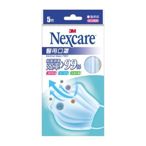 3M Nexcare 醫用口罩 成人適用-(藍)、(紅)50入★Safetylite★滿899免運★