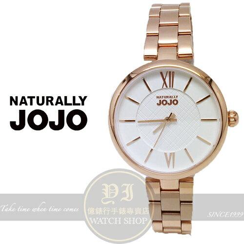 NATURALLYJOJO都會時尚腕錶JO96911-80R原廠公司貨