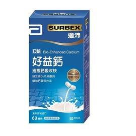 亞培 適沛 好益鈣 60粒/盒◆德瑞健康家◆