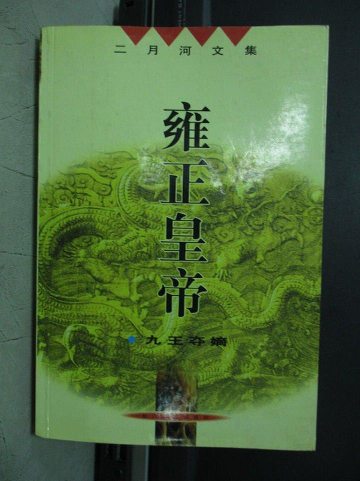 【書寶二手書T3/一般小說_LAB】雍正皇帝-九王奪嫡_二月河_簡體