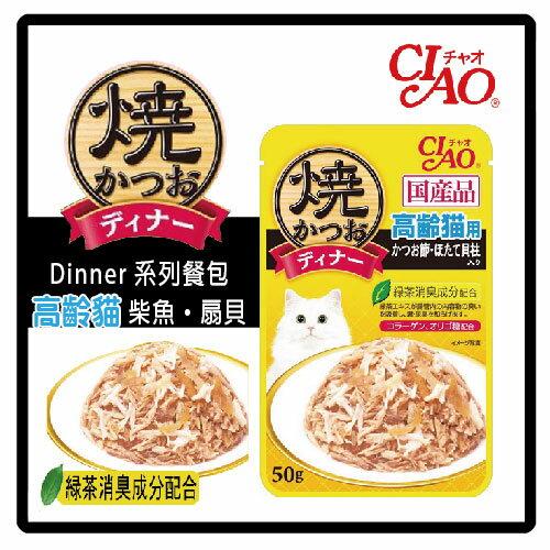 【日本直送】CIAO 燒鰹魚-DINNER系列餐包-高齡貓-扇貝+柴魚 50g(IC-234)-42元(C002G65)