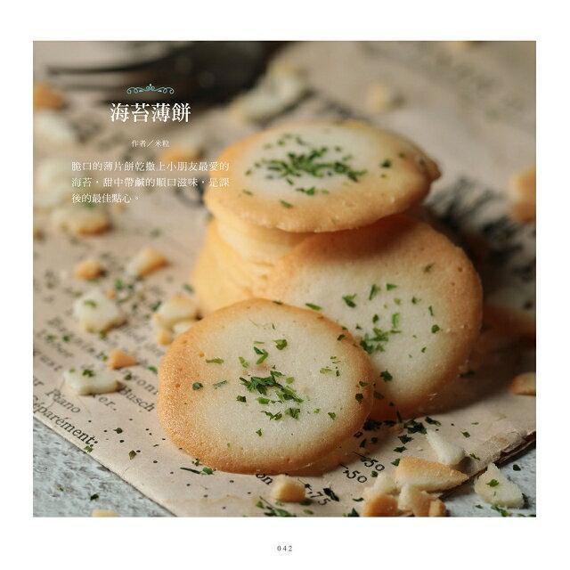 世界餅乾同樂會:101道零失敗人氣手作點心x15種美味餡料 1