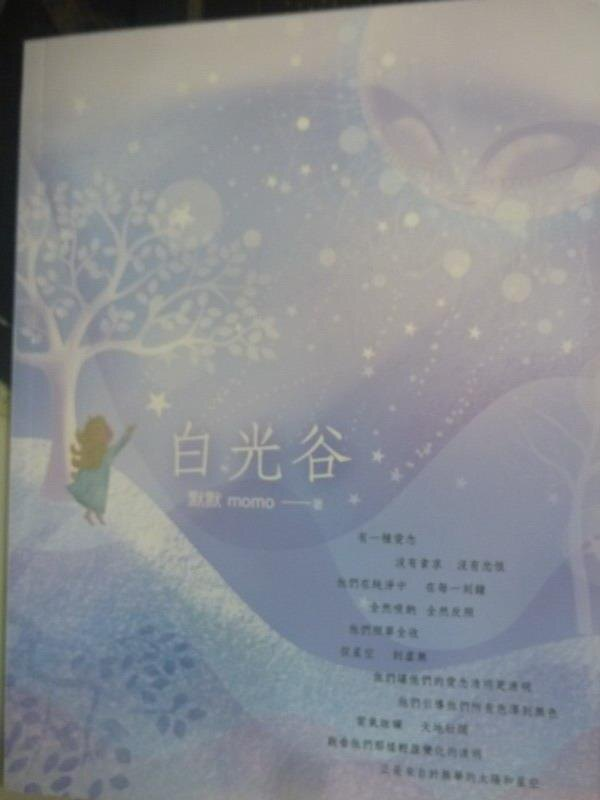 【書寶二手書T7/文學_XGB】白光谷:守護幸福的世界_默默momo