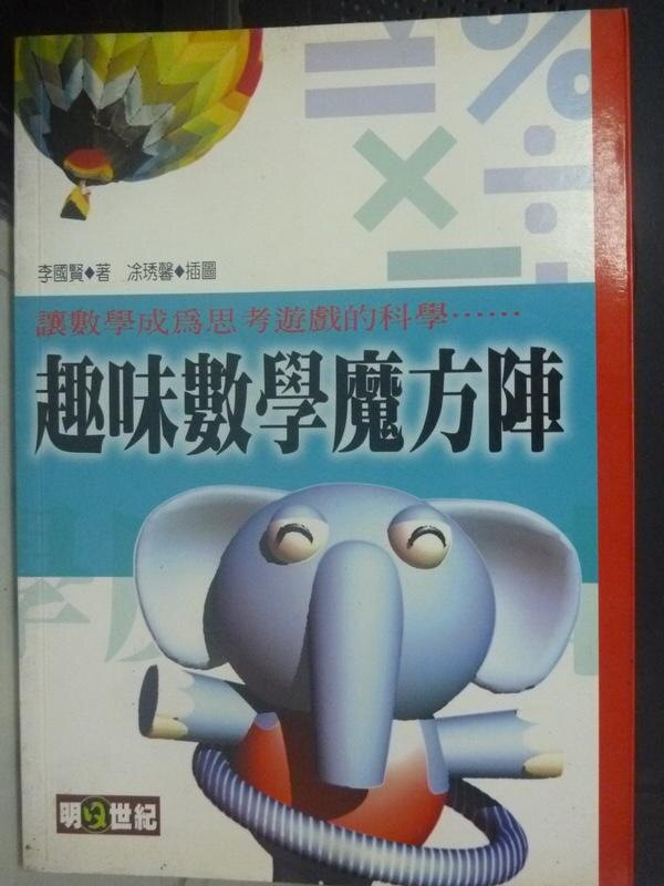 【書寶二手書T5/科學_LNX】趣味數學.魔方陣_李國賢