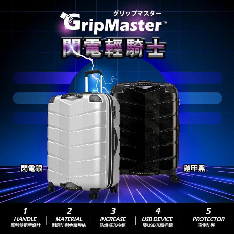 日本 GripMaster 24吋 閃電輕騎士 雙把手拉鍊式硬殼行李箱-2色可選 1