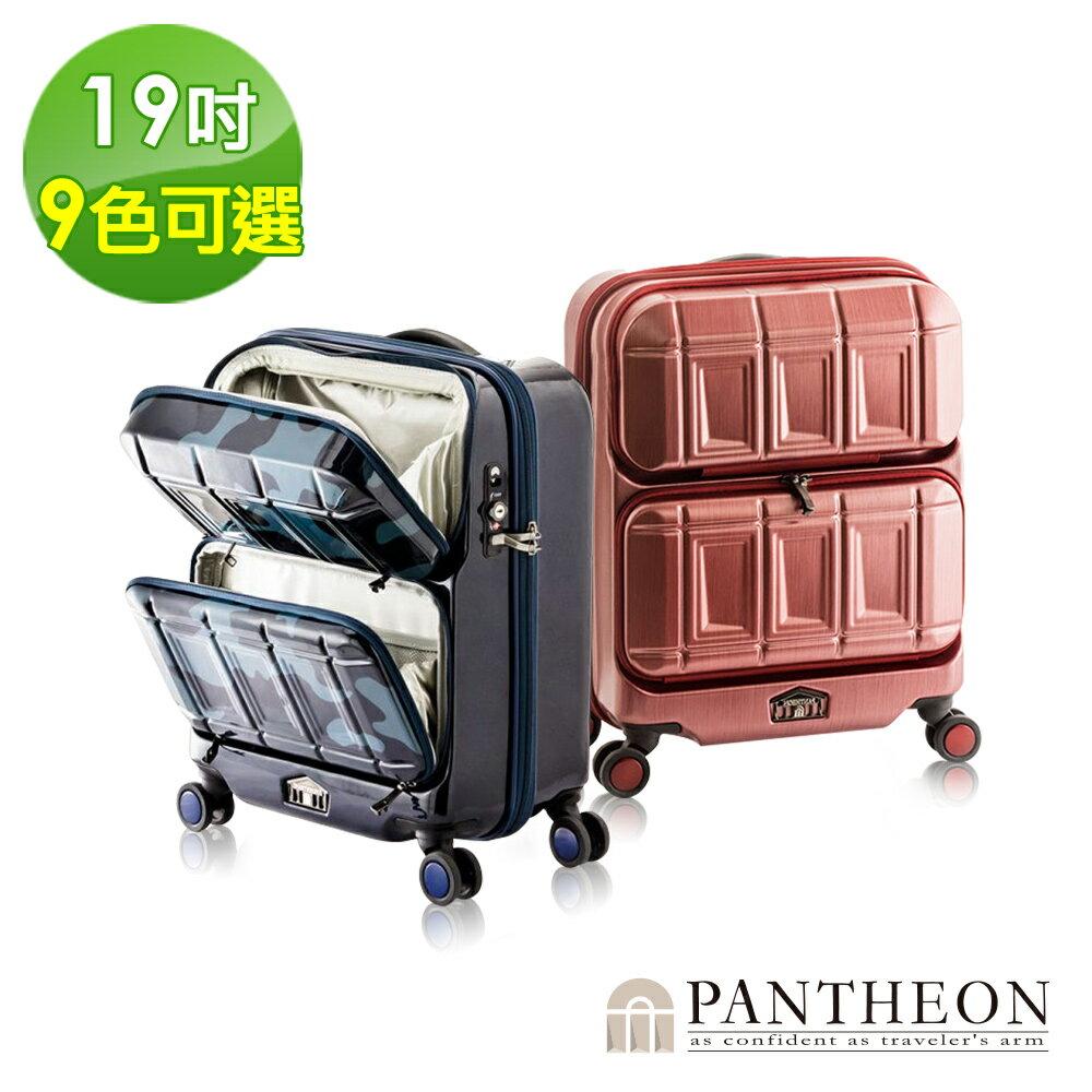 PANTHEON雙口袋登機箱