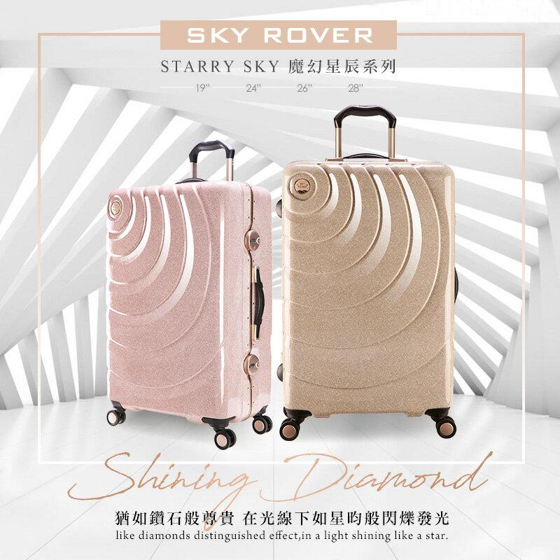 SKY ROVER 26吋魔幻星辰鋁框硬殼行李箱-星空銀 1