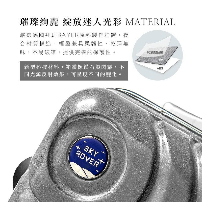 SKY ROVER 26吋魔幻星辰鋁框硬殼行李箱-星空銀 3
