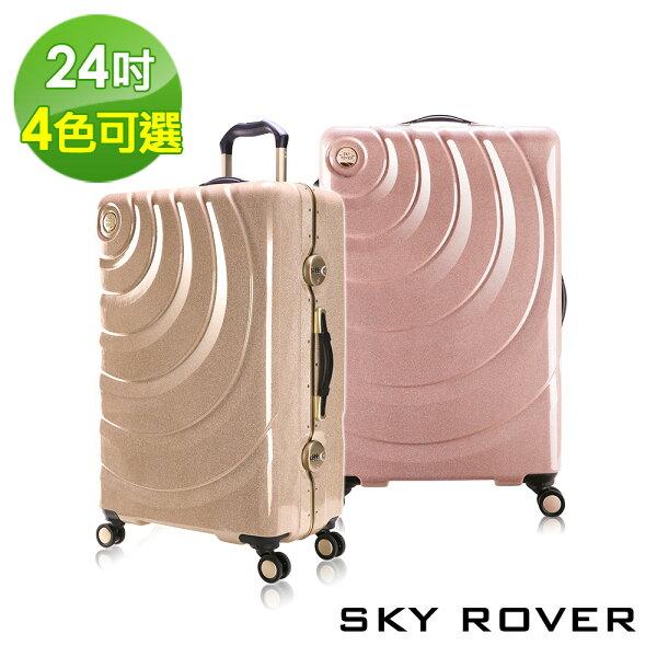 SKYROVER24吋魔幻星辰鋁框硬殼行李箱-4色可選
