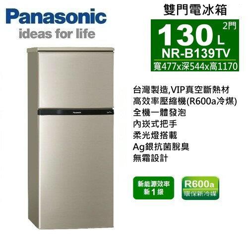 【佳麗寶】-(Panasonic國際牌)130L變頻雙門冰箱【NR-B139TV】