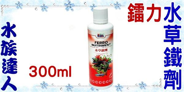 【水族達人】鐳力Leilih《水草鐵劑 300ml》含豐富的鐵質和各種微量元素/水草更加鮮紅翠綠
