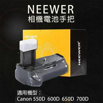 攝彩@NEEWER佳能 電池手把 Canon 550D 600D 650D 700D專用 垂直手把LP-E8