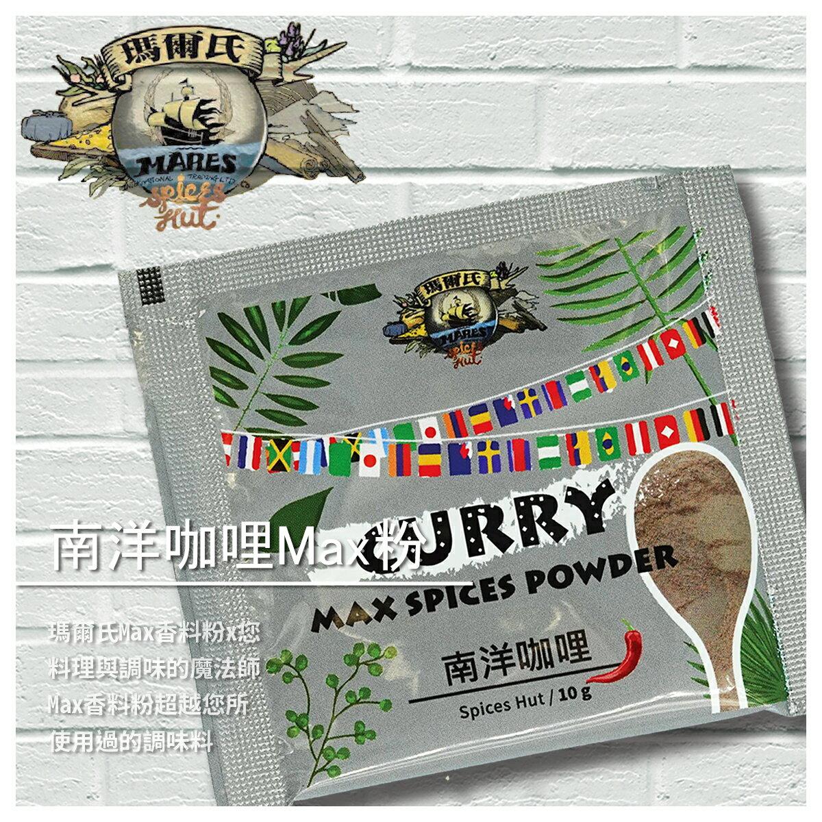 【瑪爾氏香料舖】南洋咖哩Max粉/單包裝