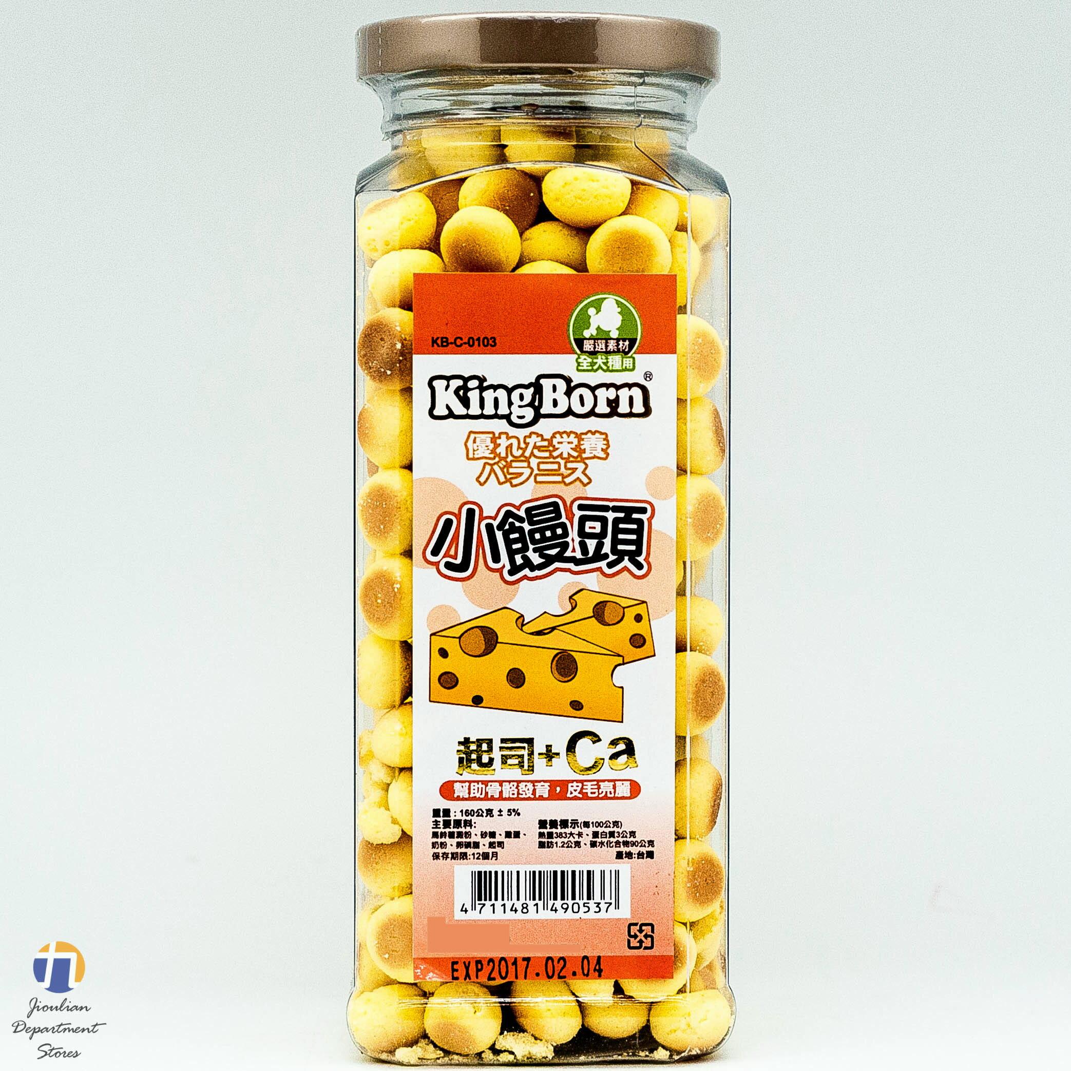 {九聯百貨} King Born (KB) 小饅頭 起司+鈣Ca 全犬種適用 160g (KB-C-0103)