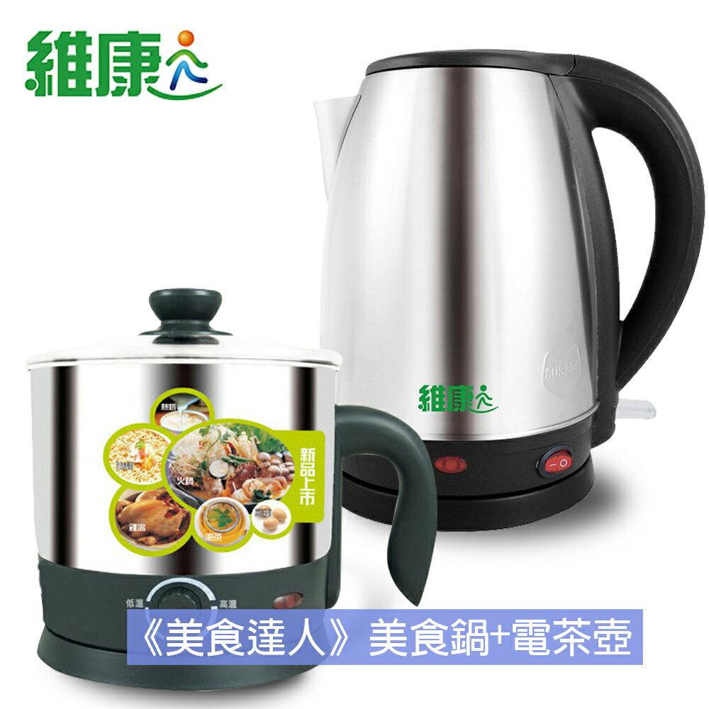 【維康】不鏽鋼1.8L電熱水壺 +1.5L多功能美食鍋 WK-1870_WK-2050