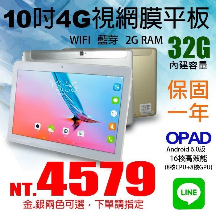 【4579元】十吋16核4G上網電話台灣品牌平板電腦2G RAM+32G內存+視網膜面板高效能好用洋宏資訊一年保固