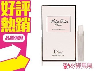 ◐香水綁馬尾◐Christian Dior 迪奧 花漾迪奧淡香水 針管 1ML