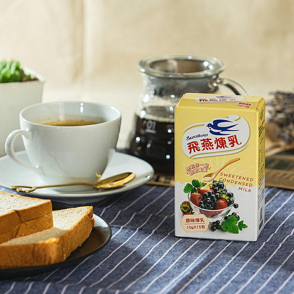 飛燕煉乳隨身包原味 10gx15包《飛燕安心食旗鑑館》