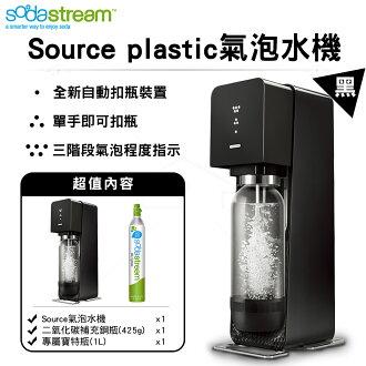 Sodastream SOURCE plastic 氣泡水機-黑