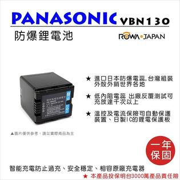 攝彩@樂華FOR國際牌VBN130相機電池鋰電池防爆原廠充電器可充保固一年