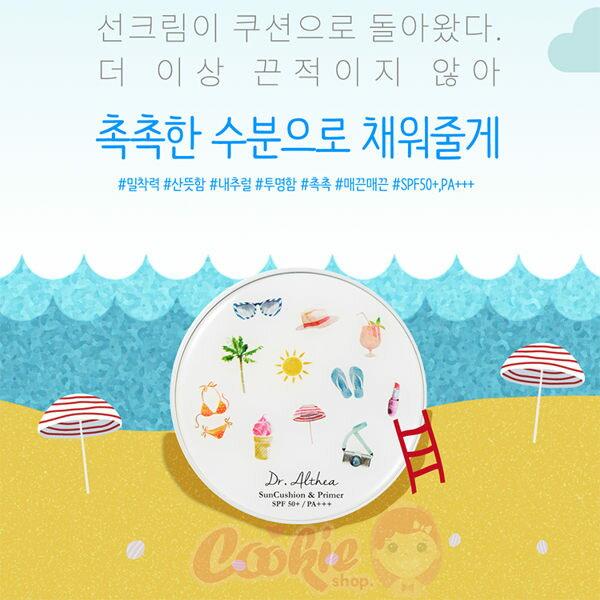 韓國 Dr.Althea 艾醫生女神水光氣墊粉餅夏日旅行版(15g)【庫奇小舖】