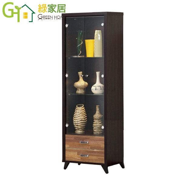 【綠家居】查特時尚2尺雙色展示櫃收納櫃