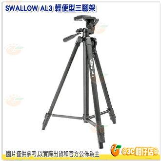 免運 Swallow AL-3 輕型鋁合金三腳架 公司貨 水平儀 快拆設計 WF WT-330A AL3