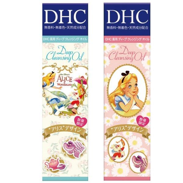 日本DHC深層卸妝油70ML愛麗絲限量版兩款可選【櫻桃飾品】【23448】