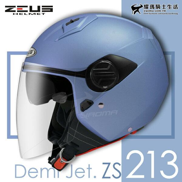 加贈鏡片ZEUS安全帽ZS-213素色消光淺藍內鏡內襯可拆34罩半罩帽ZS213耀瑪騎士機車部品