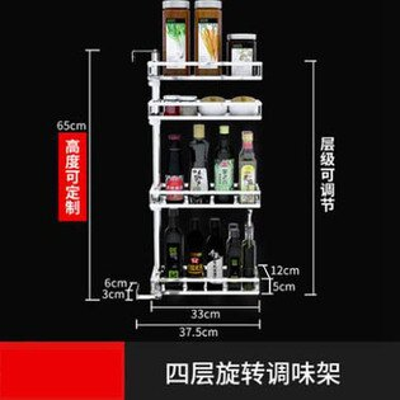 【四層旋轉置物架-37.5*12*65cm-1套組】不銹鋼廚房轉角架(需打孔)-7201007