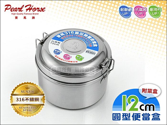 快樂屋♪台灣製 寶馬牌 TA-S-126-12 #316不鏽鋼 圓型雙層便當盒 12cm (另有14cm 16cm)