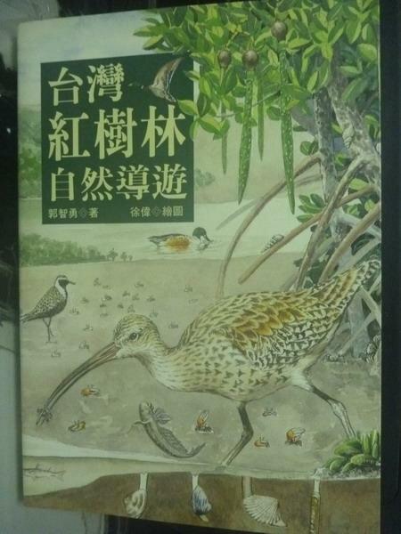 【書寶二手書T4/旅遊_JAT】台灣紅樹林自然導遊_郭智勇,徐偉