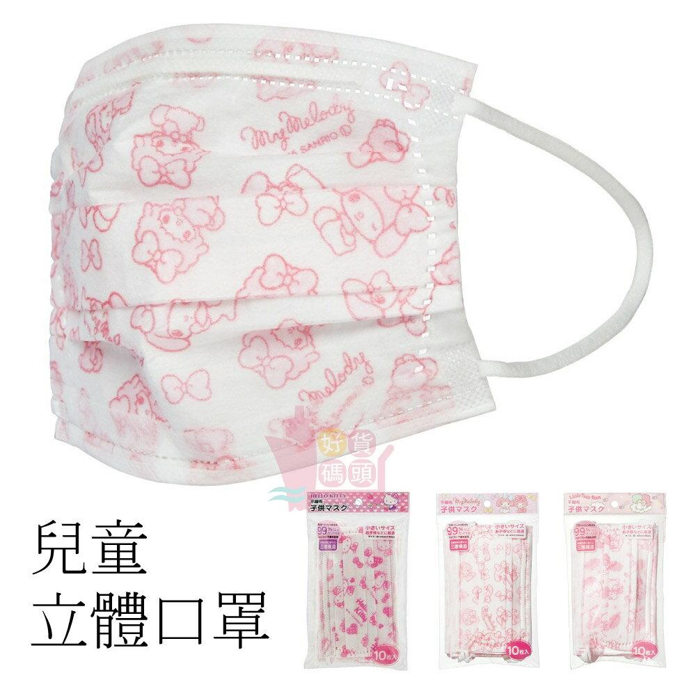 日本SKATER兒童立體口罩三層構造10枚入 高密度不織布特殊耳繩防塵舒適 三麗鷗凱蒂貓美樂蒂雙子星
