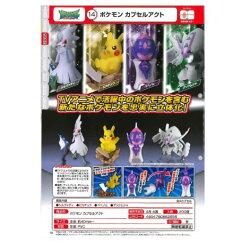 (卡司 正版現貨)Takaratomy 精靈寶可夢 神奇寶貝 銀伴戰獸 皮卡丘 毒貝比 轉蛋 扭蛋 全4款